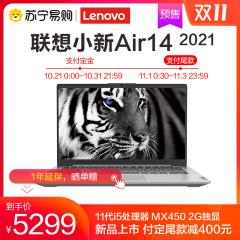联想(Lenovo)小新Air 14 2021款 14英寸轻薄笔记本电脑(i5-1135G7 MX450 100%sRGB高色域)
