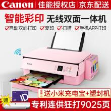 佳能TS5380彩色照片打印机喷墨一体机家用手机办公打印复印扫描无线wifi/TS5180升级版 TS5380粉红色 套餐三(MISS专利大容量连供+共12瓶墨水)