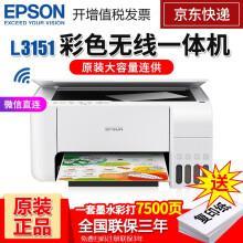 爱普生(EPSON)办公家用墨仓式彩色多功能一体机(打印 复印扫描 ) L3151(无线直连L380升级款) 爱普生打印机标配