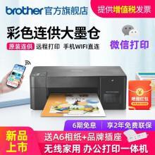 兄弟DCP-T425W彩色喷墨多功能打印复印扫描一体机墨仓加墨式原装连供家用办公照片a4打印机 DCP-T425W 官方标配