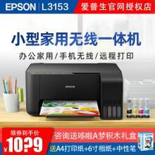 爱普生3151/3153彩色喷墨连供照片打印机家用小型办公复印机学生作业手机无线多功能一体机 L3153(打印复印扫描wfii) 官方标配