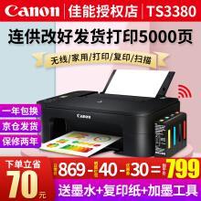 佳能(Canon)TS3380彩色照片喷墨连供打印机复印机扫描机无线家用办公一体机TS3180升级版 套餐五:TS3380主机+大容量连供+墨水12瓶