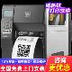 斑马(ZEBRA)ZT210/ZT230工业级标签打印机热敏热转印固定资产水洗唛不干胶打印机 ZT230有屏 标配(300分辨率)