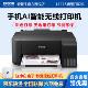爱普生(EPSON)墨仓式 L1119 彩色喷墨打印机家用照片作业打印 小型原装连供 套装:L1118+小白学习盒子(支持微信无线连接)