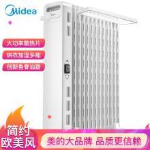 京东超市 美的(Midea)取暖器电暖器家用办公电暖气片静音节能取暖电器加湿烘衣13片大面积劲暖电热油汀HYX22N