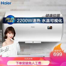 海尔(Haier)EC6001-HC3 60升 电热水器