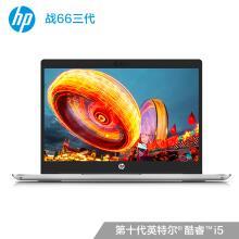 惠普(HP)战66 三代 14英寸轻薄笔记本电脑 i5-10210U 8G 512G PCIe MX250 2G