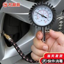 尤利特6026胎压计 机械指针胎压表高精度 汽车用胎压监测表 纯铜气嘴不锈钢锁扣轮胎气压表 尤利特6026