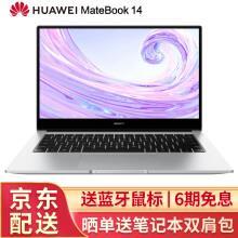 华为笔记本MateBook D14 笔记本电脑 银(i5 16G 512G)