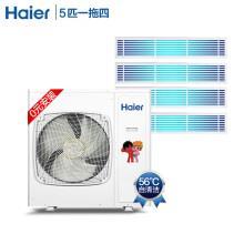 海尔(Haier)家用中央空调一拖四5匹智慧自清洁十年包修RFC125MXSAVB(F)