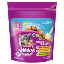京东超市伟嘉 宠物猫粮 幼猫全价粮 布偶蓝猫橘猫加菲英短猫咪  海洋鱼味1.2kg