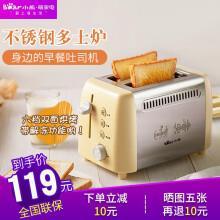 小熊 DSL-A02 多士炉