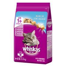 京东超市伟嘉 宠物猫粮 成猫全价粮 布偶蓝猫橘猫加菲英短猫咪 海洋鱼味3.6kg