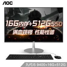 京品电脑AOC AIO大师734 23.8英寸高清办公一体机台式电脑 (九代酷睿i5-9400 16G 512G固态 双频WiFi 3年上门 键鼠)