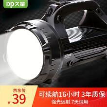 久量手电筒 LED强光充电探照灯 远射充电式钓鱼灯 户外应急巡逻手提灯矿灯家用 770-静谧黑