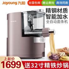 九阳(Joyoung)M6-L30 面条机全自动