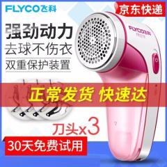 飞科(FLYCO) FR5218 毛球修剪器