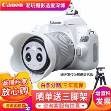 佳能(Canon)EOS 200D2/200d二代 单反相机入门级 vlog相机 200d二代(18-55)白色女神版 套餐一