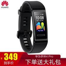 【直降50元】华为手环4Pro 智能运动手表NFC智能刷卡全触控彩屏50米防水11种运动模式GPS 黑色