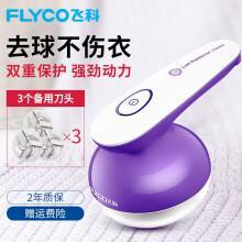 飞科(FLYCO) FR5222 毛球修剪器
