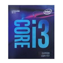 英特尔(Intel) i3-9100 酷睿四核 盒装CPU处理器