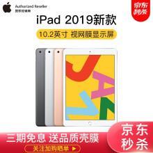 苹果(Apple) iPad 2019款 10.2英寸 32G WLAN版 平板电脑