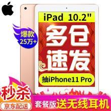苹果(Apple) iPad 2019款 10.2英寸 128G WLAN版 平板电脑