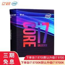 英特尔(Intel)酷睿i7 9700K 八核/3.6G超频