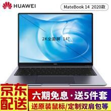 华为笔记本 MateBook 14 2020款笔记本电脑(十代i5 16G 512G 独显 )