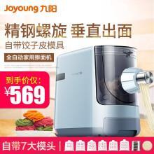九阳(Joyoung)JYS-N7V 面条机全自动