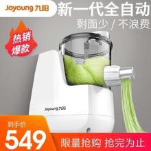 九阳 JYN-L6 面条机全自动压面机