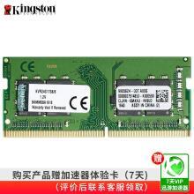 金士顿(Kingston)笔记本内存条DDR4 2400兼容2133 4G8G16G 四代 笔记本内存条8G