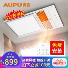 奥普(AUPU) E365 风暖浴霸
