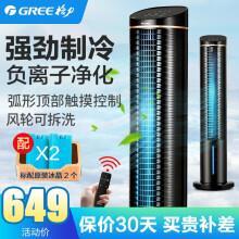 格力(GREE) KS-06S61Dg 6L 遥控式单冷型空调扇