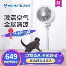 艾美特(Airmate)CA23-RD2 遥控式空调扇