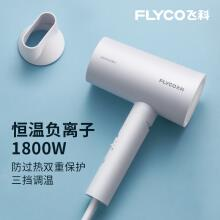 飞科 FLYCO FH6276 家用 1800W