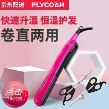 飞科(FLYCO)FH6811 卷发棒 卷直两用