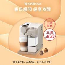 Nespresso F521 全自动胶囊咖啡机