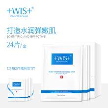 WIS 隐形水润面膜 24片