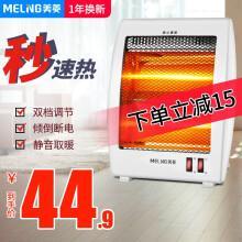 美菱(MELING)MPN-DA0861 小太阳取暖器家用 800W