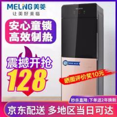 美菱(MeiLing)L105 立式 温热型饮水机