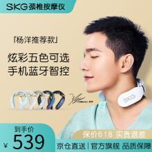 SKG  K6 颈椎按摩器 颈部按摩仪