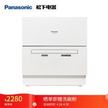 松下 Panasonic NP-K8RWH3R 6套 台式洗碗机
