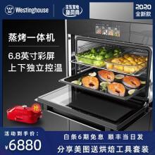 西屋(Westinghouse)V8 嵌入式蒸烤一体机 58L