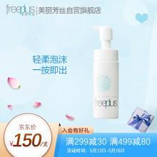 芙丽芳丝 氨基酸洗面奶泡沫慕斯 150ml