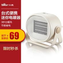 小熊(Bear) DNQ-C05A1 取暖器暖风机 便携