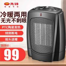 先锋(SINGFUN) DQ519W 暖风机家用