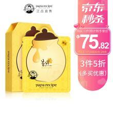 春雨papa recipe 黄色经典款蜂蜜面膜 补水保湿滋养