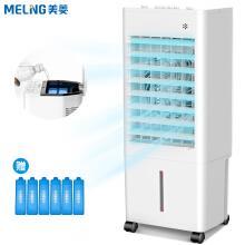 美菱(MeiLing)MFK-581M 6.5L 机械式单冷型空调扇