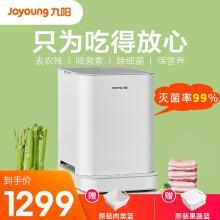 九阳 XJS-01 电脑式果蔬解毒机
